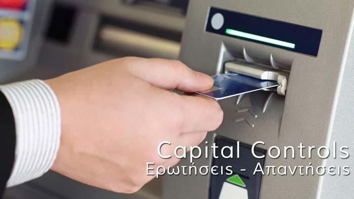 Capital Controls: Απαντήσεις σε συχνά ερωτήματα