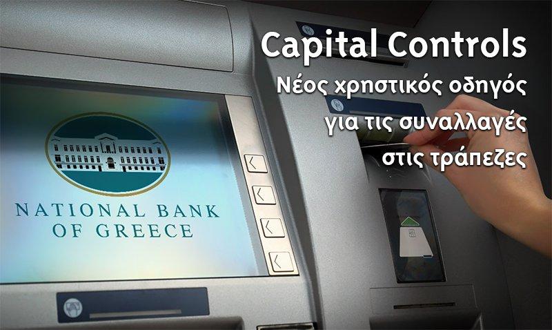Capital Controls: Νέος χρηστικός οδηγός για τις συναλλαγές στις τράπεζες