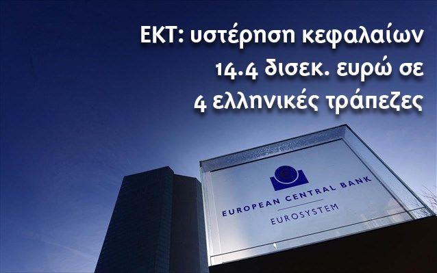 ΕΚΤ: υστέρηση κεφαλαίων 14.4 δις ευρώ σε 4 ελληνικές τράπεζες